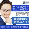 【クライシスオム】ファンデーション
