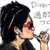 【第1章】プロジェクト管理ひとり談義-Webディレクターのお仕事-