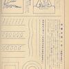 【レトロ雑貨】50円のシュールな「学習帳」