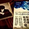【ASKA】『Too many people』 & 告白本『700番 第二巻 第三巻』購入