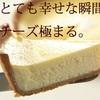 サクラスイーツ クラシックチーズケーキ12cm 2台セット 送料無料 楽天No1