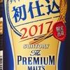 プレモル初仕込2017まとめ買い送料無料で最安値&激安はココ!