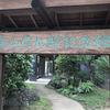 高山彦九郎記念館に行って高山彦九郎の話を聞いてきた