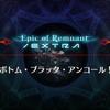 【FGO】期間限定Fate/EXTRA CCCxFate/Grand Order スペシャルイベント「深海電脳楽土 SE.RA.PH」【ボトム・ブラック・アンコール!】