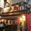 (京橋/立ち飲み屋)「立呑処:多聞」リーズナブルな価格で新鮮な近江牛を食べれるお店