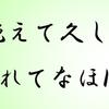 """小倉百人一首 歌五十五番 """"滝の音は絶えて久しくなりぬれど"""""""