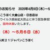 重要***4/9-5/6***日吉店大倉山店 臨時休業いたします