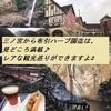 【道中、レアな観光スポット一杯】三ノ宮→布引ハーブ園→新神戸歩いてみた