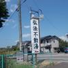 弘法不動の湯(福島県岩瀬郡鏡石町)