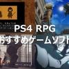 【PS4】おすすめRPGゲームソフトを20作品以上まとめて紹介!!
