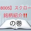【8005】スクロール 銘柄紹介!