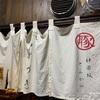 『あげづき』名物とんかつと衝撃の生姜焼き定食 - 東京 / 神楽坂