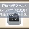 iPhoneのデフォルトカメラを変更!?解像度を変えたり無音化したりできるよ!