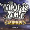 THE VILLAIN'S NIGHTイベお疲れさまでした!!イベント結果!!おのれMASTER...。