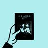 何度でも読み返したくなる感涙の名作『キネマの神様 /原田 マハ 』はこんな本!※簡単なまとめ。ネタバレなし
