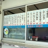 パーラー「マルミット」 で「やきそば」 650円 #LocalGuides