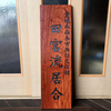 居合道場の木製看板