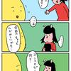 【子育て漫画】エントロピーの増大を小学生に説明してみた。