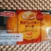 【フジパン】焦がしバターケーキ【レビュー】