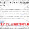 みんなで作るサイト「全国ゲーム屋コロナウイルス対応支援窓口一覧」が公開に!