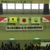 北備剣道大会