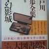 江戸川乱歩「続・幻影城」(光文社文庫)