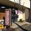 【今週のラーメン3106】 万福 (東京・羽村) 肉そば 〜心の柔らかいところ鷲掴みする・・・ハートフルさが堪らん一杯