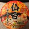 ニュータッチの仙台辛味噌ラーメンがくそうまかった。