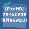 【アマゾンプライム】海外で見れないを無料で解決!!