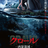 【iTunes Store】「クロール ー凶暴領域ー (字幕/吹替)」今週の映画 102円レンタル