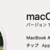 M1チップMacBook Airを使ってみた感想