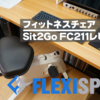 FlexiSpot「Sit2Go FC211」レビュー|PC作業しながらフィットネス