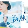 【動画】監察医 朝顔 | FODで見逃し配信と漫画も見られる!
