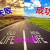 人生に迷ったら見て欲しい絶対にやるべきこと3選 夢を持ったら叶えること
