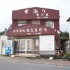 伊豆大島の港周辺を観光!