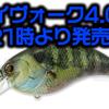 【DEPS】キムケン監修のマグナムクランク「イヴォーク4.0」本日21時より通販開始!