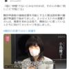 小島慶子氏  入管法政府案反対  2021年4月18日