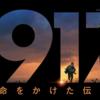 映画『1917 命をかけた伝令』 感想