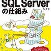 SQLDatabaseとMyBatisによりスロークエリが発生する問題を解消した