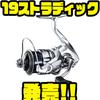 【SHIMANO】実売2万円を切る期待のスピニングリール「19 ストラディック」発売!