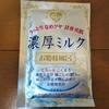 自宅風呂で「濃厚ミルク お姫様風呂」を試してみた 湯活レポート(入浴剤編)vol48