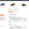 Kindle Fire 3,480円は安すぎて買わざるを得ない