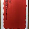 庄司克宏「欧州連合」(岩波新書)-1