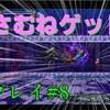 【月下の夜想曲】刀のみを使ってプレイ#8「安綱・正宗マラソン」