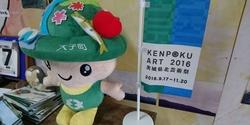 【感想】「茨城県北芸術祭2016」に実際に行ってみて感じた10のこと