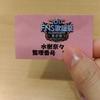 FNS歌謡祭 第2夜 水樹奈々さん出演!!観覧レポート
