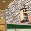 sakiko展 小田原その13