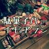 広島の駄菓子バー『イモアラシ』