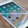 新型iPad mini 5のスペック・価格・発売日など最新情報!2019年3月30日発売!