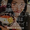 1264食目「イクラとホタテの海鮮丼ってとっても美味しい★けど実はモッタイナイ!」意外と知らない食べ合わせのお話。